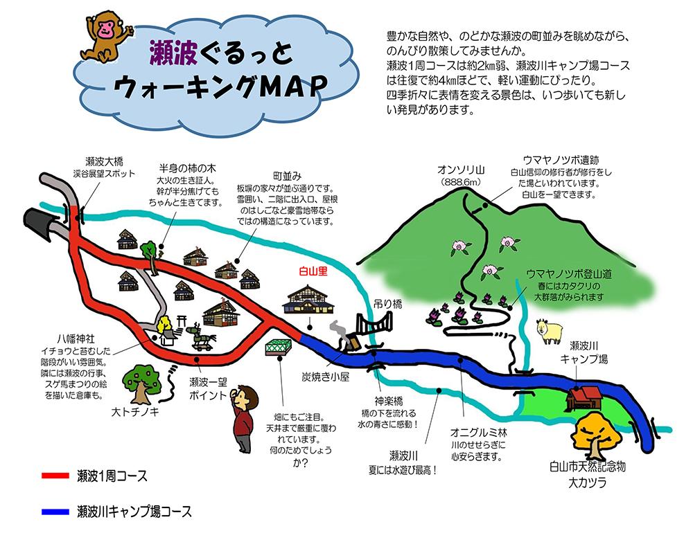 瀬波ウォーキングマップ1